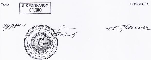 Podpis-Pechat-2