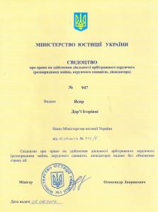 Свидетельство о праве осуществления деятельности арбитражного управляющего Ясыр Д. И.