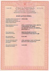 Свидетельство о государственной регистрации ФЛП Ясыр Д. И.