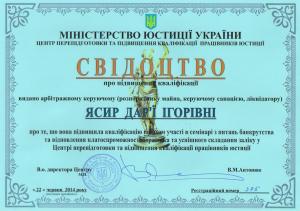 Свидетельство о повышении квалификации Ясыр Д. И.