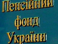 pensionnyj-fond-ukrainy
