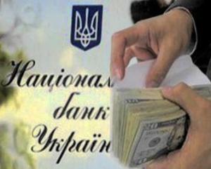 Запрет Национального банка Украины