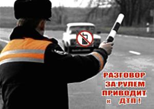 Штраф за телефонные разговоры за рулем