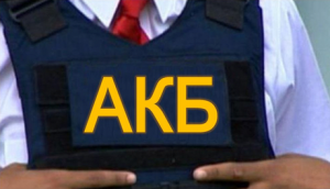 Антикоррупционное бюро для чиновников в Украине