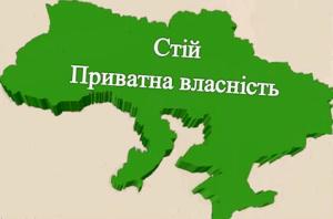 Рейнкарнация идей о продажи сельскохозяйственной земли в Украине