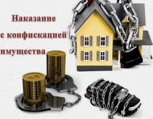Конфискация имущества в Украине заочным решением суда