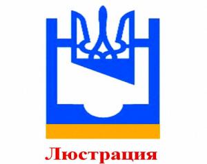 В Украине стартовала люстрация