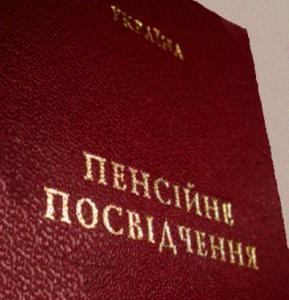 Начисление пенсии в Украине