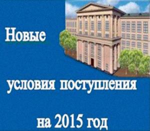 Измененные правила поступления в 2015 году