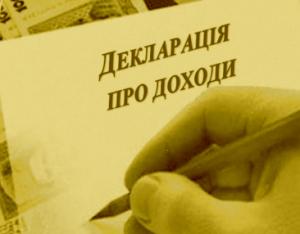 Декларирование доходов, имущества и валютных ценностей