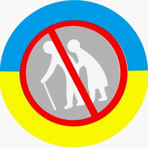 Украинские пенсионеры скоро исчезнут как вид