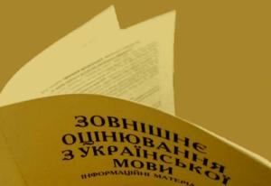 Старт регистрации на внешнее независимое оценивание