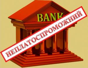 Что делать если банк неплатежеспособный