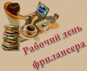 Работа фрилансера, мнение запорожского юриста