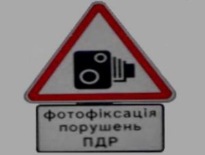 Фиксация нарушений правил дорожного движения