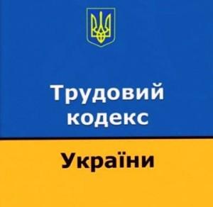 Проект трудового кодекса Украины