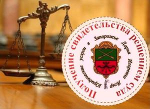 Свидетельство судебным решением