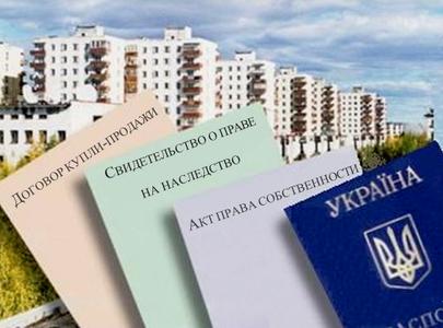 утеря документов на недвижимость