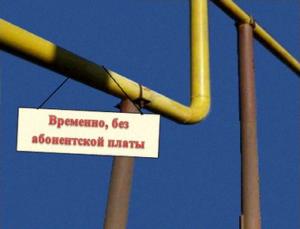 Комисия отменила абонплату за пользование газом