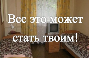 Можно получить в собственность комнату общежития