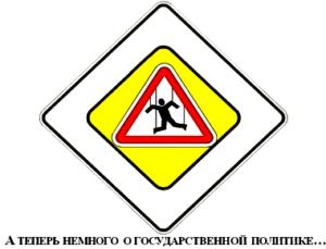 Основное направление украинской государственной политики